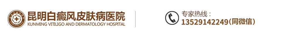 昆明白癜风医院-昆明白癜风专科医院-昆明治疗白癜风医院-昆明白癜风皮肤病医院-云南省最好的白癜风医院