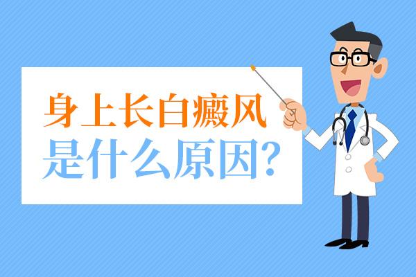 昆明治疗白斑病医院哪个好?白癜风患者心理要注意什么?