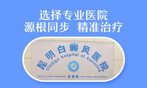 昆明白斑正规医院,青少年患了白癜风会有什么危害?