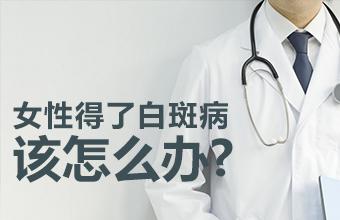 昆明治疗白斑病医院哪个好?白癜风要怎么进行诊断?