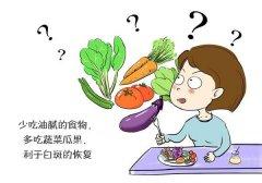 昆明哪里治疗白斑病有效?患白癜风的儿童怎样调整饮食习惯