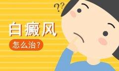 云南治白斑专科医院:如何治疗白癜风效果更好